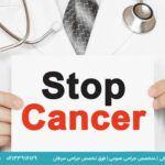 روش های موثر در پیشگیری از ابتلا به سرطان